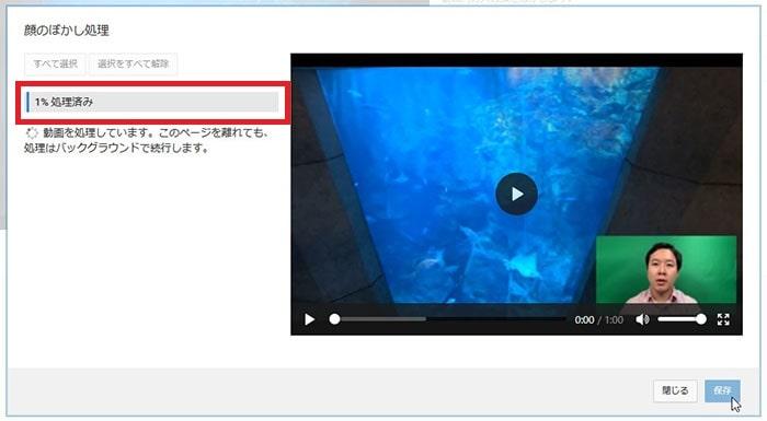顔のぼかし編集する方法 YouTubeエディタの使い方