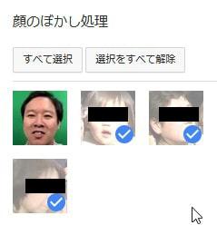顔のぼかし対象一覧 YouTubeエディタの使い方
