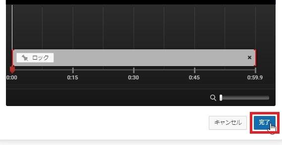 カスタムぼかしを完了する方法 YouTubeエディタの使い方