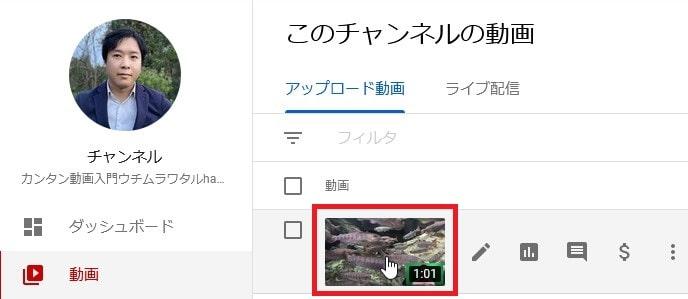 チャンネル画面 YouTubeエディタの使い方