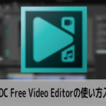 VSDC Free Video Editor機能の紹介 動画編集フリー・有料ソフト ブイエスディーシービデオエディタ入門