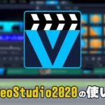 Corel VideoStudio 2020の使い方(1) 機能の紹介 動画編集ソフト コーレルビデオスタジオ入門