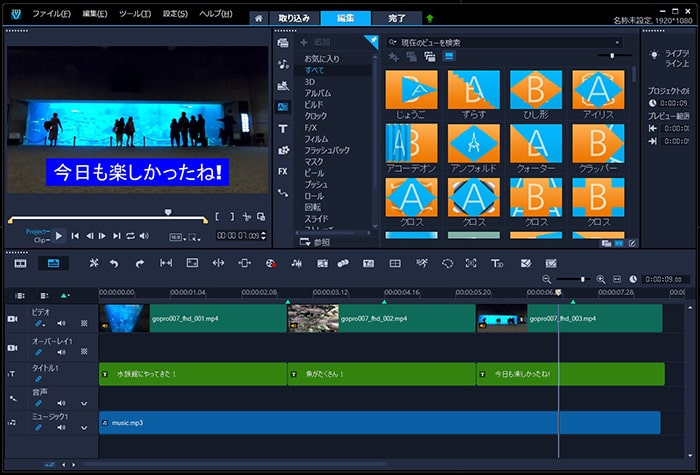 Corel VideoStudio2020編集画面