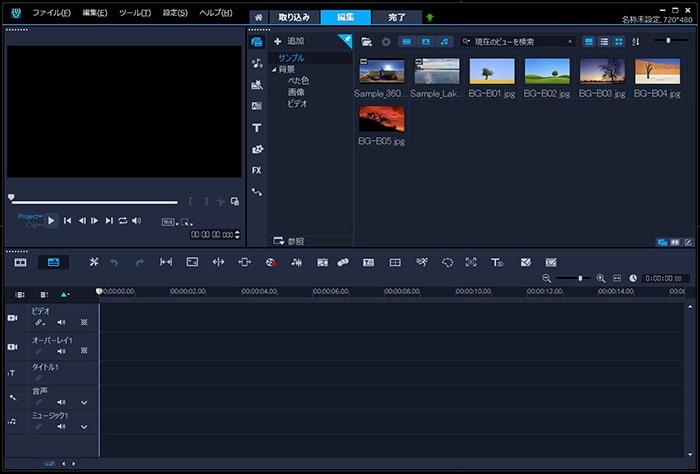 編集画面 VideoStudio2020