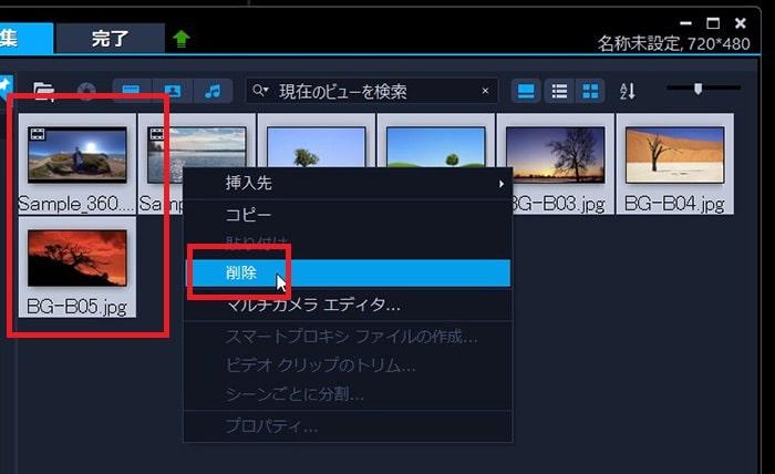 素材の削除 VideoStudio2020