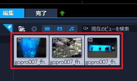 メディアファイルの取り込み VideoStudio2020