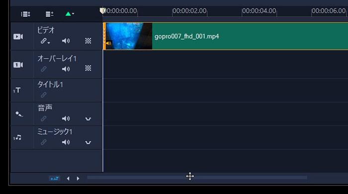 動画をタイムラインに挿入する方法 VideoStudio2020