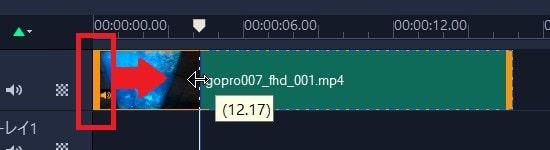 動画をトリミング編集する方法 VideoStudio2020