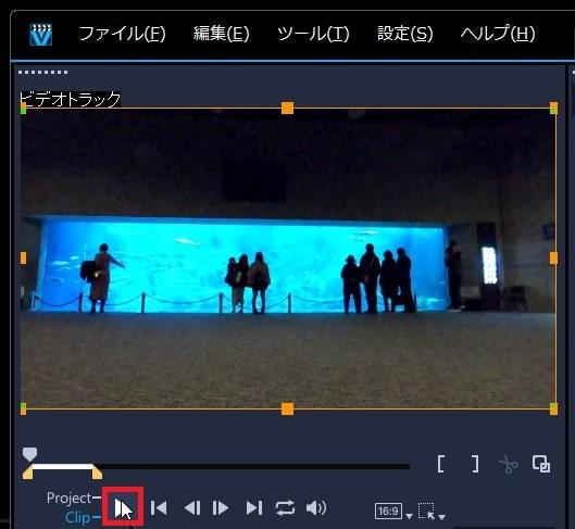 タイムラインの動画をプレビュー再生する方法 VideoStudio2020