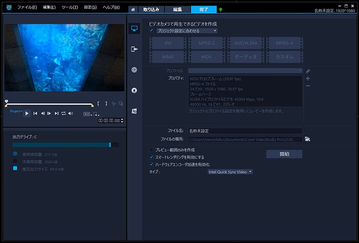 プロジェクトを書き出し出力する方法 VideoStudio2020