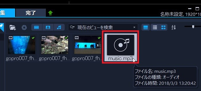 BGM音楽ファイルを読み込む方法 VideoStudio2020