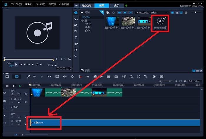 BGM音楽ファイルをタイムラインに挿入する方法 VideoStudio2020