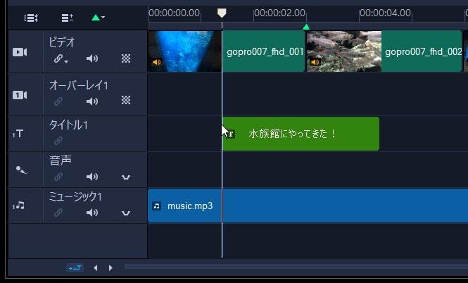 タイトル(テキストテロップ)を作る方法 VideoStudio2020