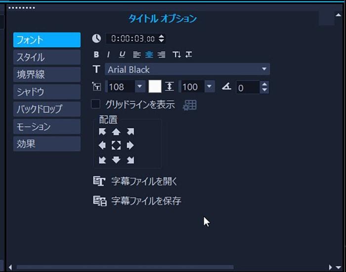 タイトル(テキストテロップ)のデザインを変更する方法 VideoStudio2020