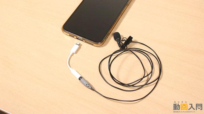 iPhoneにピンマイクを接続する方法