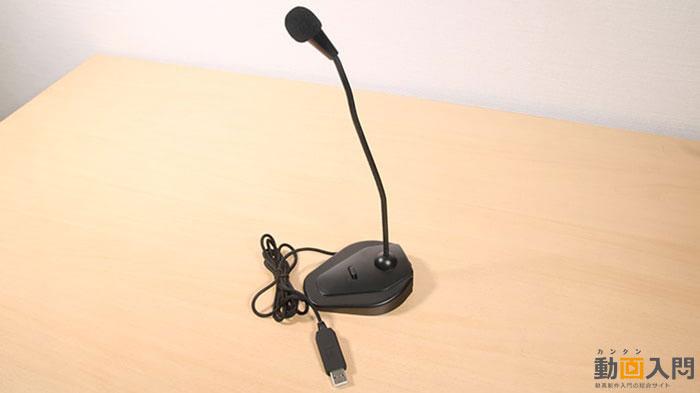 エレコム HS-MC05UBK USBスタンドマイク