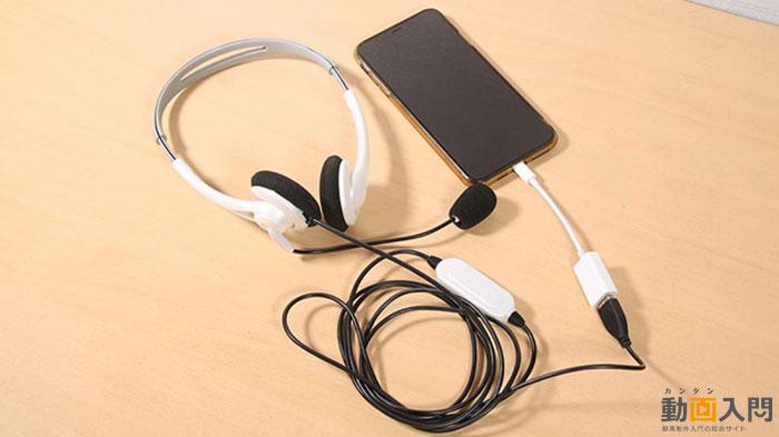 iPhoneとライトニングUSB変換と外部USBマイク接続