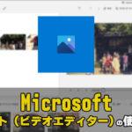 動画編集フリーソフトMicrosoftフォト(ビデオエディター)の使い方(2) 基本的なカット編集、書き出し方法 フォト入門 windows用フリー無料