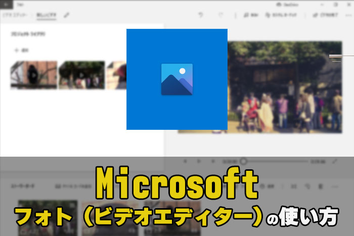 動画編集フリーソフトMicrosoftフォト(ビデオエディター)の使い方(5) モーションアニメの付け方 フォト入門 windows用フリー無料