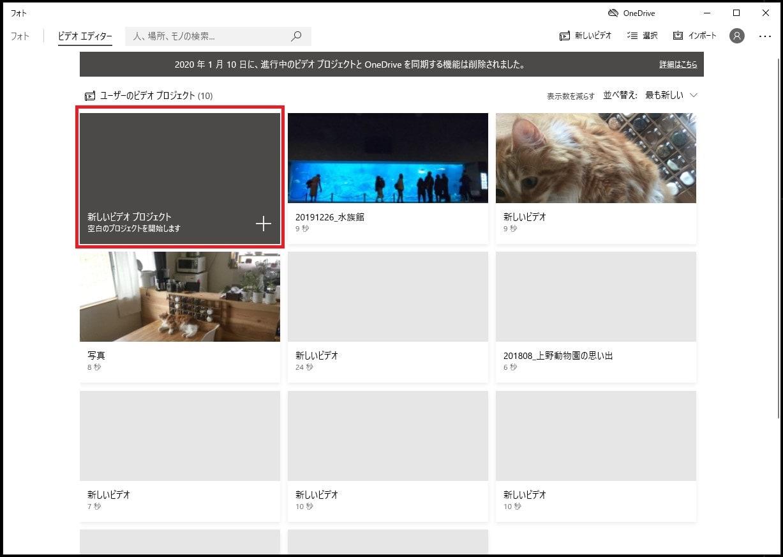 新規プロジェクトの作り方 動画編集フリーソフトMicrosoftフォト(ビデオエディター)
