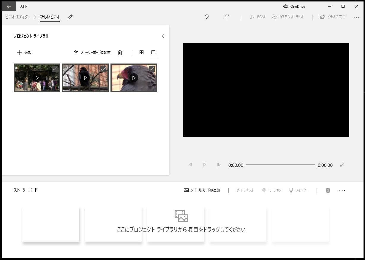 動画を読み込む方法 動画編集フリーソフトMicrosoftフォト(ビデオエディター)
