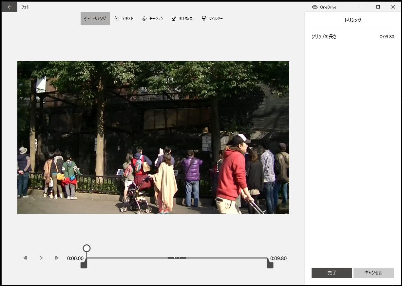 動画をトリミングカットする方法 動画編集フリーソフトMicrosoftフォト(ビデオエディター)