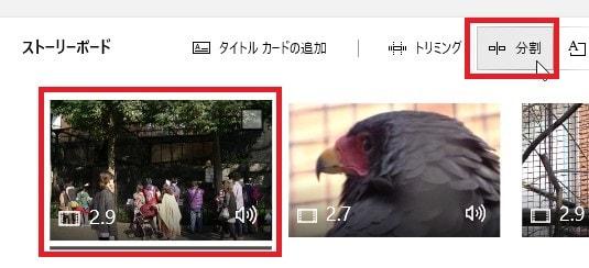 動画を分割カットする方法 動画編集フリーソフトMicrosoftフォト(ビデオエディター)