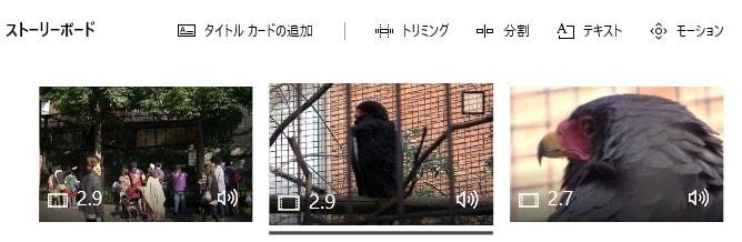 タイムラインの動画 動画編集フリーソフトMicrosoftフォト(ビデオエディター)