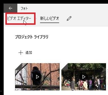 ビデオプロジェクトの場所 動画編集フリーソフトMicrosoftフォト(ビデオエディター)
