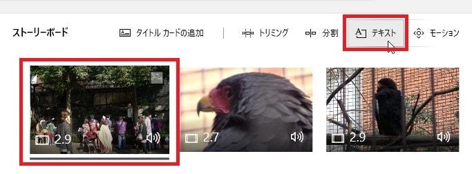動画にテキストテロップを入れる方法 動画編集フリーソフトMicrosoftフォト(ビデオエディター)