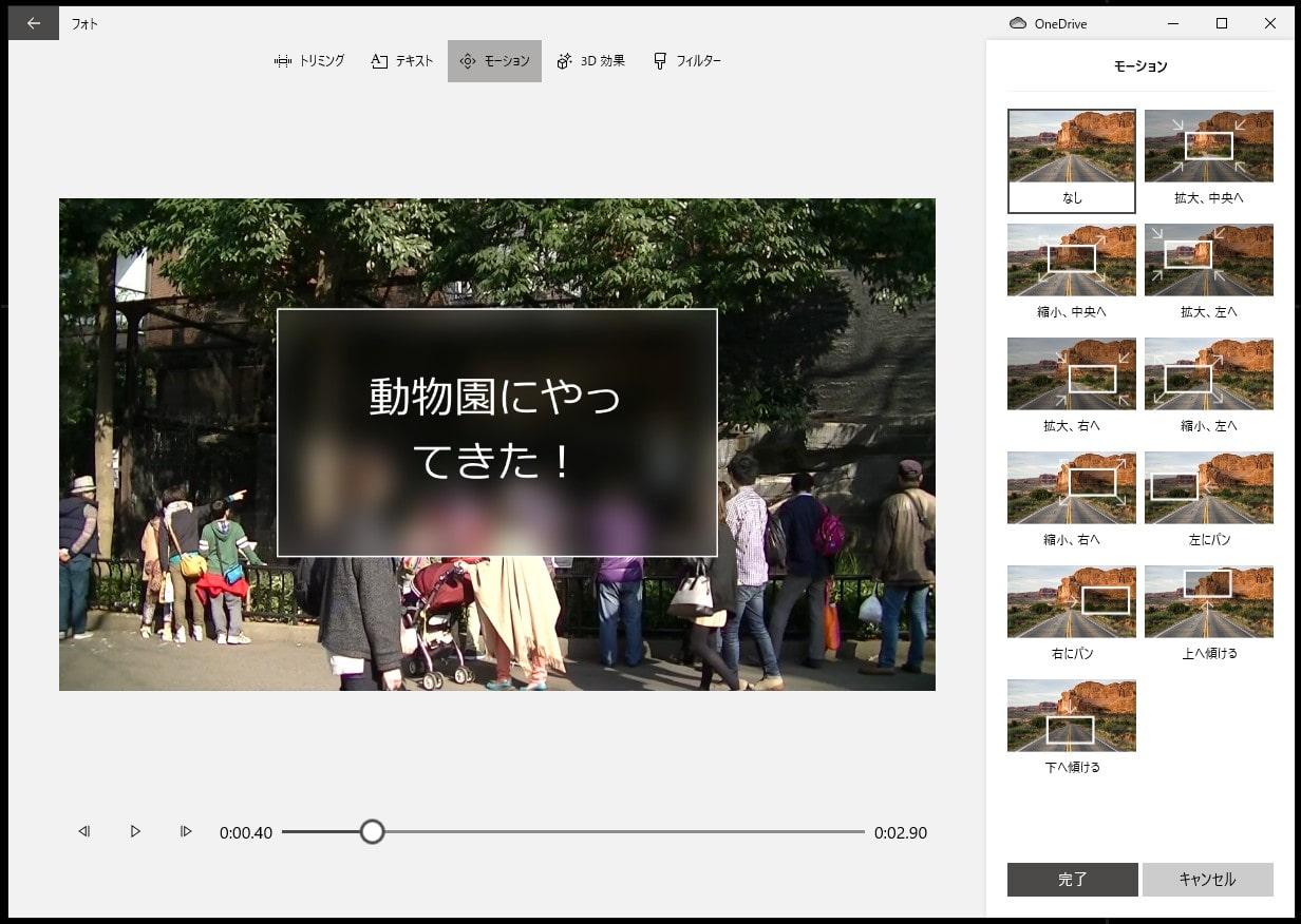 モーションの追加方法 動画編集フリーソフトMicrosoftフォト(ビデオエディター)