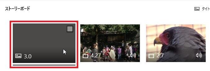 タイトルカードを追加する方法 動画編集フリーソフトMicrosoftフォト(ビデオエディター)