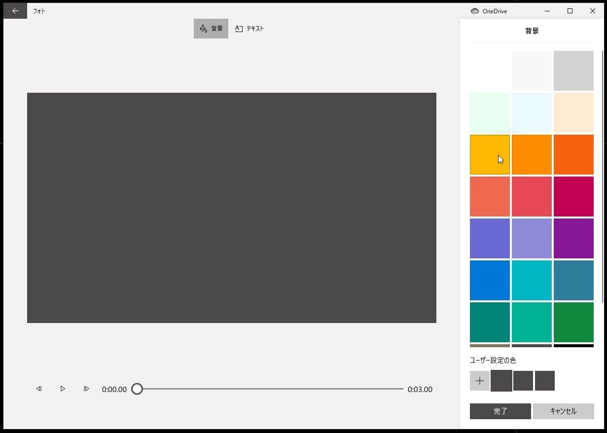 タイトルカードの背景を追加する方法 動画編集フリーソフトMicrosoftフォト(ビデオエディター)