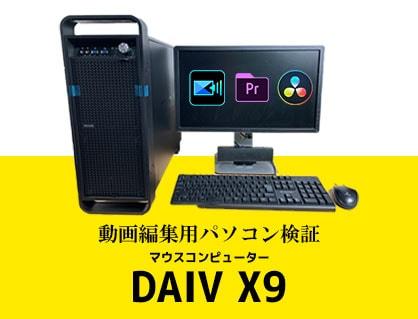 マウスコンピューターデスクトップパソコンDAIV X9を動画編集ソフト3種でレビューしてみた
