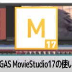 VEGAS MovieStudio17の使い方(1) 機能の紹介 動画編集ソフト ベガスムービースタジオ入門