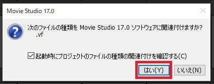 プロジェクトの作り方 VEGAS MovieStudio17動画編集ソフト ベガスムービースタジオ入門