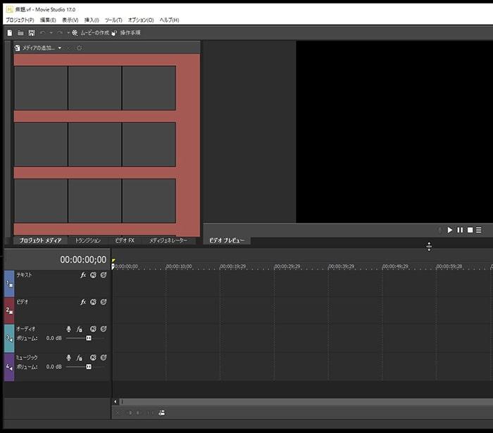 タイムラインの表示方法 VEGAS MovieStudio17動画編集ソフト ベガスムービースタジオ入門