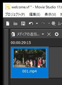 動画ファイルの読み込み方法 VEGAS MovieStudio17動画編集ソフト ベガスムービースタジオ入門