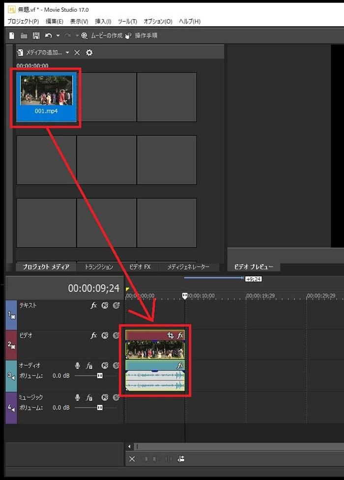 動画ファイルをタイムラインに挿入する方法 VEGAS MovieStudio17動画編集ソフト ベガスムービースタジオ入門