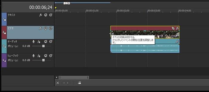 動画をカットトリミングする方法 VEGAS MovieStudio17動画編集ソフト ベガスムービースタジオ入門