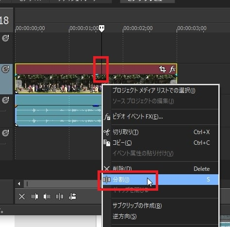 動画を分割カットする方法 VEGAS MovieStudio17動画編集ソフト ベガスムービースタジオ入門