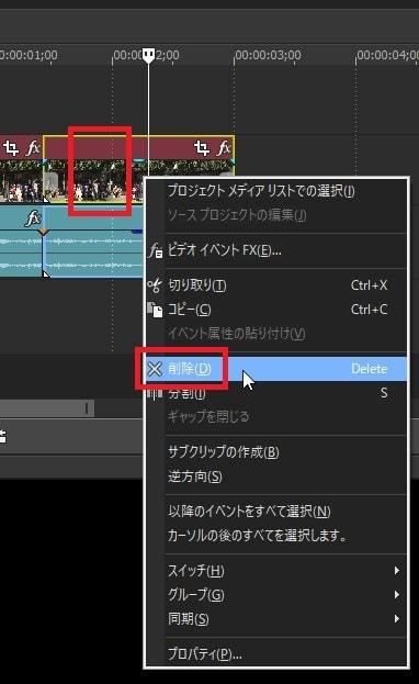 動画を削除する方法 VEGAS MovieStudio17動画編集ソフト ベガスムービースタジオ入門