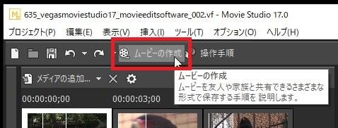 プロジェクトを書き出しする方法 VEGAS MovieStudio17動画編集ソフト ベガスムービースタジオ入門