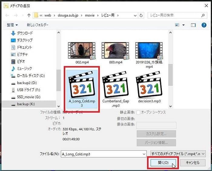 BGM音楽ファイルを読み込む方法 VEGAS MovieStudio17動画編集ソフト ベガスムービースタジオ入門