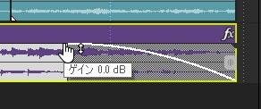 BGM音楽ファイルをフェードインアウトさせる方法 VEGAS MovieStudio17動画編集ソフト ベガスムービースタジオ入門
