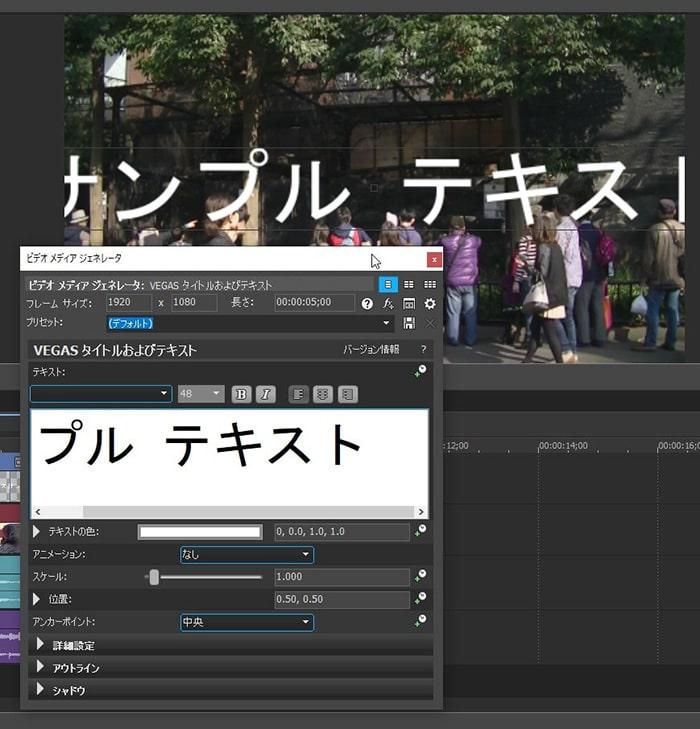 テキストを新規作成する方法 VEGAS MovieStudio17動画編集ソフト ベガスムービースタジオ入門