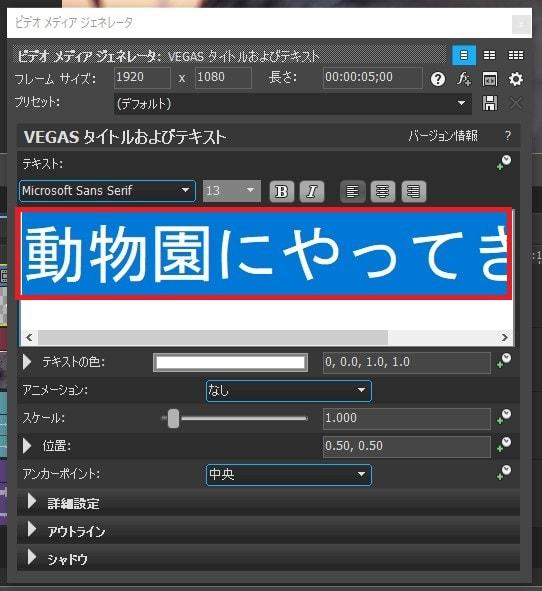 テキストを変更する方法 VEGAS MovieStudio17動画編集ソフト ベガスムービースタジオ入門