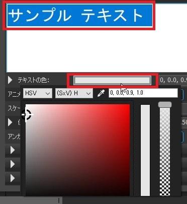 テキストの色を変更する方法 VEGAS MovieStudio17動画編集ソフト ベガスムービースタジオ入門