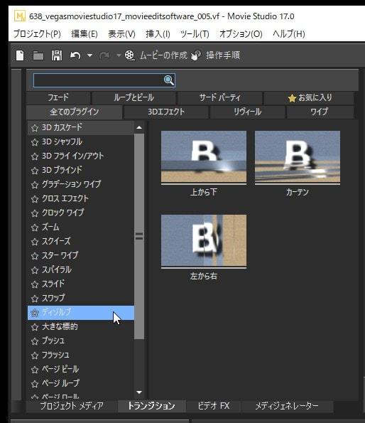 トランジションを挿入する方法 VEGAS MovieStudio17動画編集ソフト ベガスムービースタジオ入門