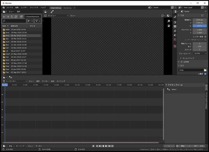 動画編集モードにする方法 3DCGフリーソフトBlender